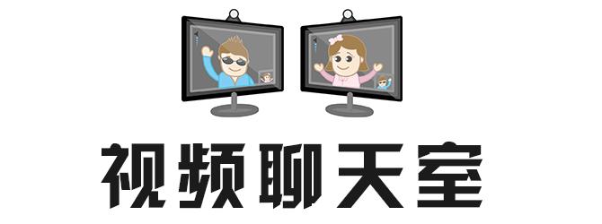 视频聊天必赢亚洲bwin988net