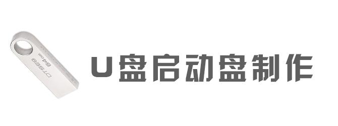 U盘启动盘制作bwin必赢亚洲手机登陆