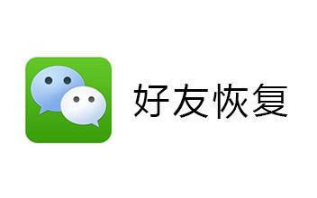 苹果手机微信好友删除了怎么恢复 恢复删除的微信好友