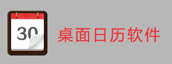 桌面日历必赢亚洲bwin988net