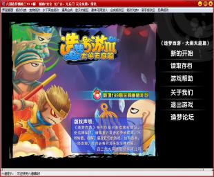 六道造梦西游3辅助修改器三代 逆天修改版 3.8