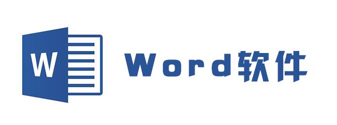 Word软件下载