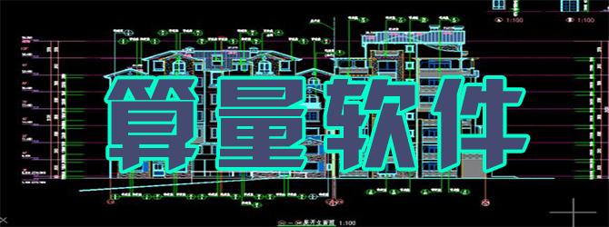 算量必赢亚洲bwin988net