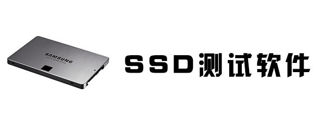 SSD测试必赢亚洲bwin988net