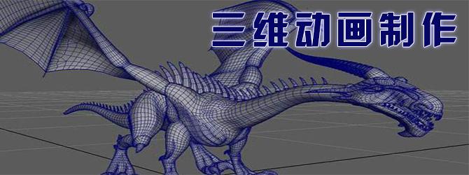 三维动画制作软件