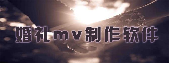 婚礼mv制作必赢亚洲bwin988net