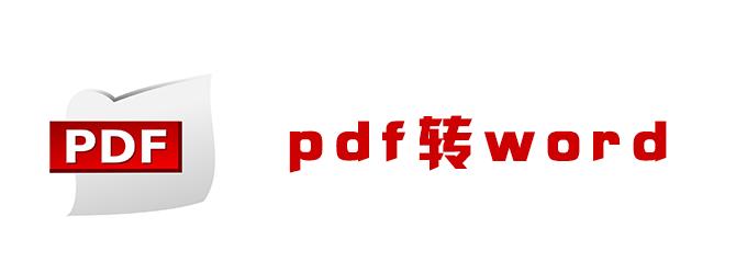 pdf转word必赢亚洲bwin988net