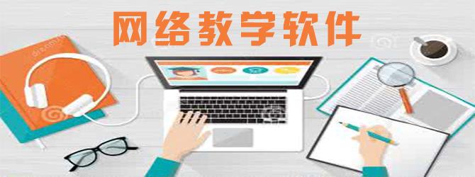 网络教学必赢亚洲bwin988net