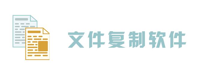 文件复制必赢亚洲bwin988net