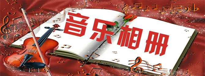 音乐相册制作必赢亚洲bwin988net