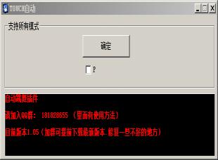 touch炫舞自动全P辅助工具免费版