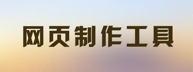 网页制作bwin必赢亚洲手机登陆