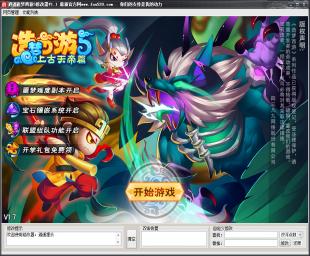 逍遥造梦西游5修改器(无限无双 技能秒杀 全屏定怪) 1.1