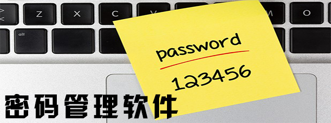密码管理必赢亚洲bwin988net