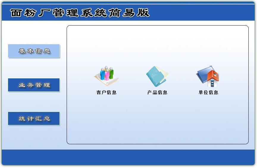面粉厂管理系统简易版