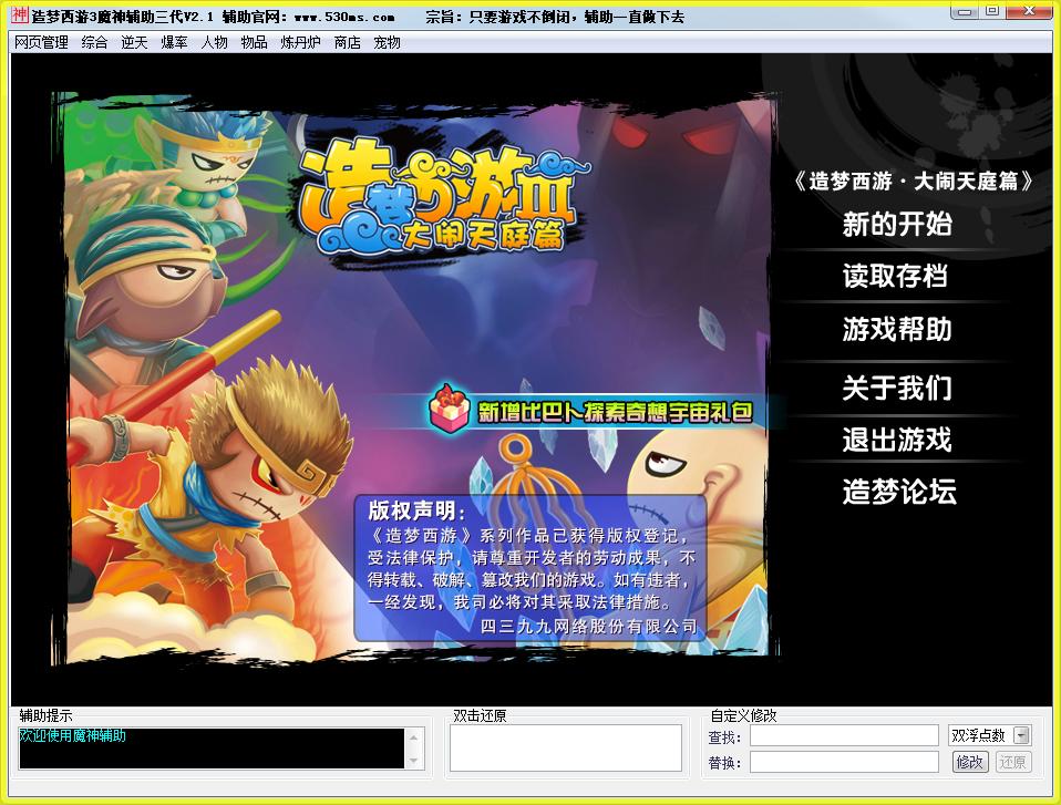 造梦西游3魔神辅助三代超强版 2.1