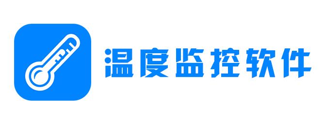 温度监控必赢亚洲bwin988net