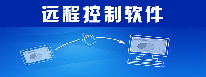 远程控制必赢亚洲bwin988net