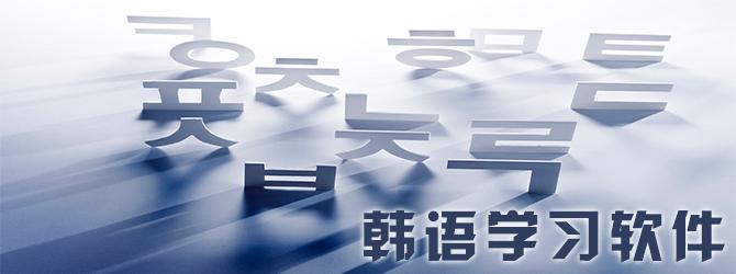 韩语学习必赢亚洲bwin988net