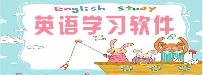 英语学习软件