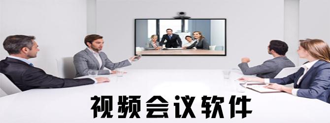 视频会议必赢亚洲bwin988net