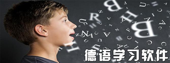 德语学习必赢亚洲bwin988net