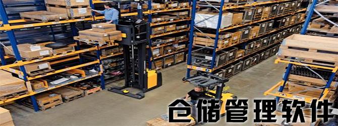 仓储管理必赢亚洲bwin988net