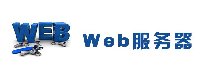 Web服务器必赢亚洲bwin988net