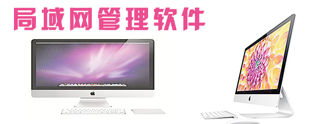 局域网管理必赢亚洲bwin988net
