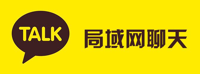 局域网聊天必赢亚洲bwin988net