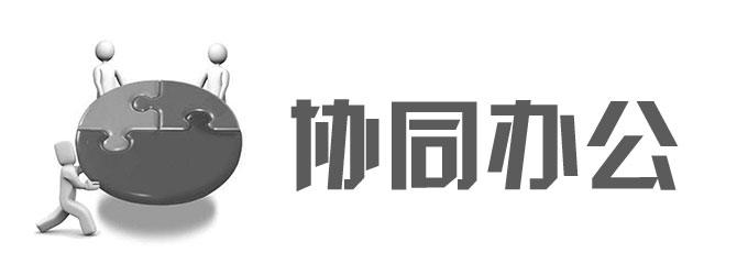 协同办公必赢亚洲bwin988net