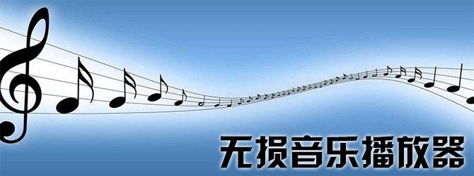 无损音乐播放器