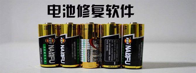 笔记本电池必赢亚洲bwin988net