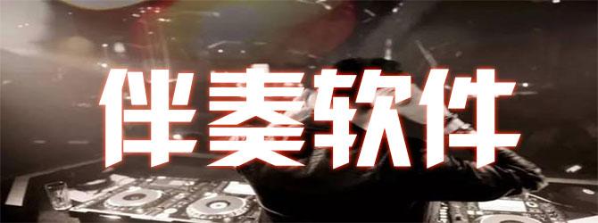 伴奏必赢亚洲bwin988net