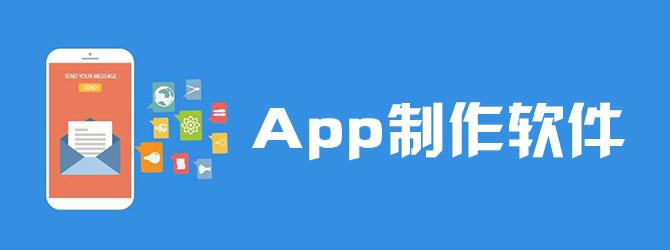 App制作软件