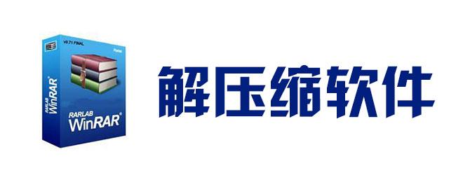 解压缩必赢亚洲bwin988net官方下载