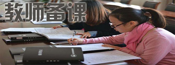 备课必赢亚洲bwin988net