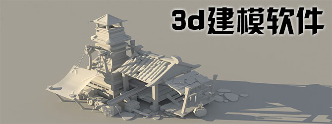 3d建模必赢亚洲bwin988net