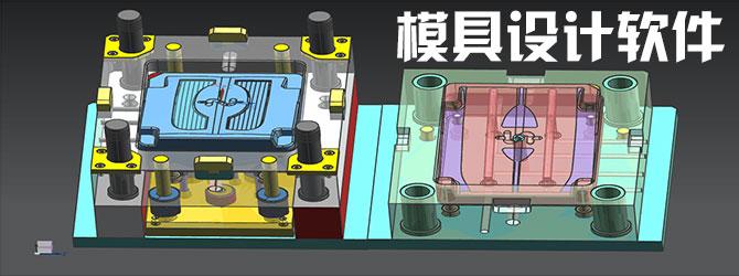 模具设计必赢亚洲bwin988net