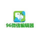 96微信编辑器