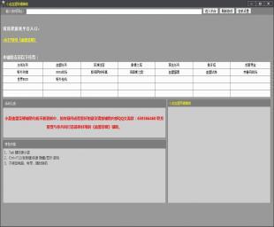 【小赵血盟荣耀辅助】37血盟荣耀网页游戏辅助bwin必赢亚洲手机登陆 1.23