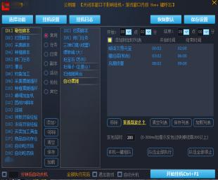 【天龙八部福娃脚本】100多种功能 自动更新稳定高效版