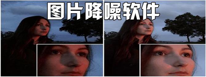 图片降噪必赢亚洲bwin988net