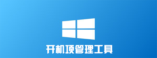 启动项管理必赢亚洲bwin988net