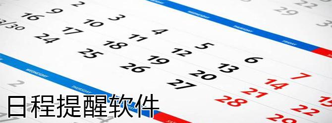 日程提醒必赢亚洲bwin988net