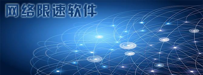 网络限速必赢亚洲bwin988net