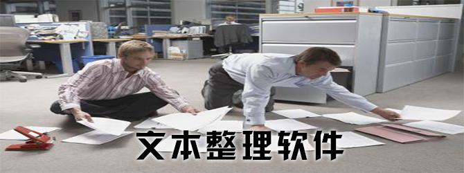 文本整理必赢亚洲bwin988net