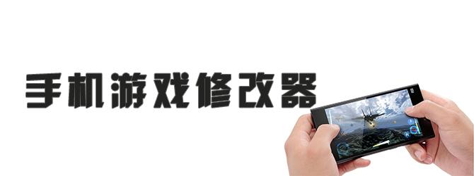 手机游戏修改器
