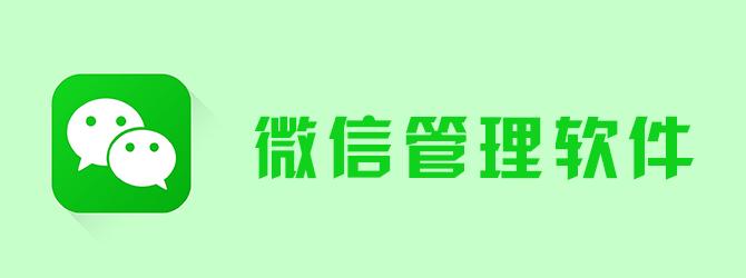 微信管理必赢亚洲bwin988net
