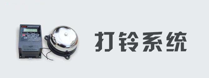 打铃必赢亚洲bwin988net